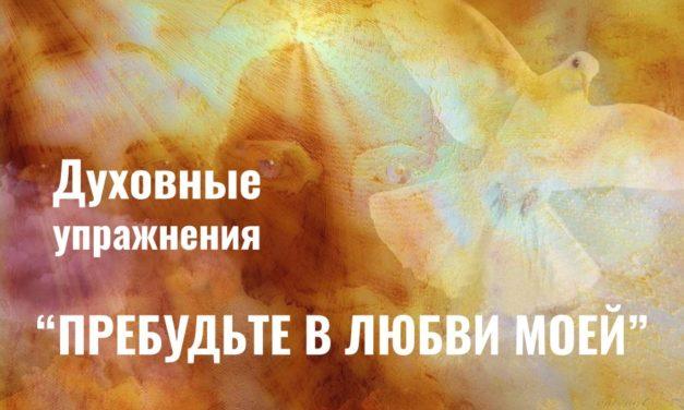 """""""Заставайцеся ў Маёй любові"""". Духоўныя практыкаванні анлайн"""
