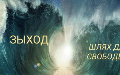 Анлайн-рэкалекцыі «Зыход – шлях да свабоды»